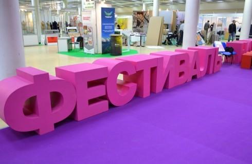 Фестиваль науки начал работу в Москве
