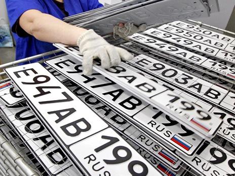 Новые правила регистрации автомобилей в РФ