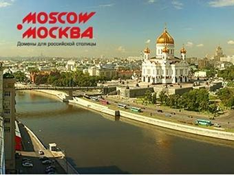 Скоро начнется регистрация в доменах .moscow и .москва