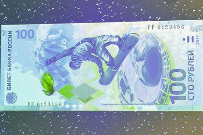 Олимпийские банкноты войдут в обращение в конце октября
