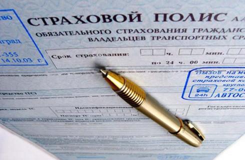 Опрос показал, что 70% россиян положительно оценивают полис ОСАГО