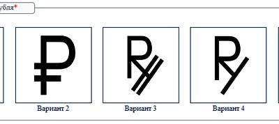 Варианты написания графического символа рубля