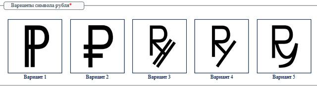 Россияне выберут графический символ рубля