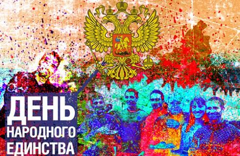 Митинги в День народного единства
