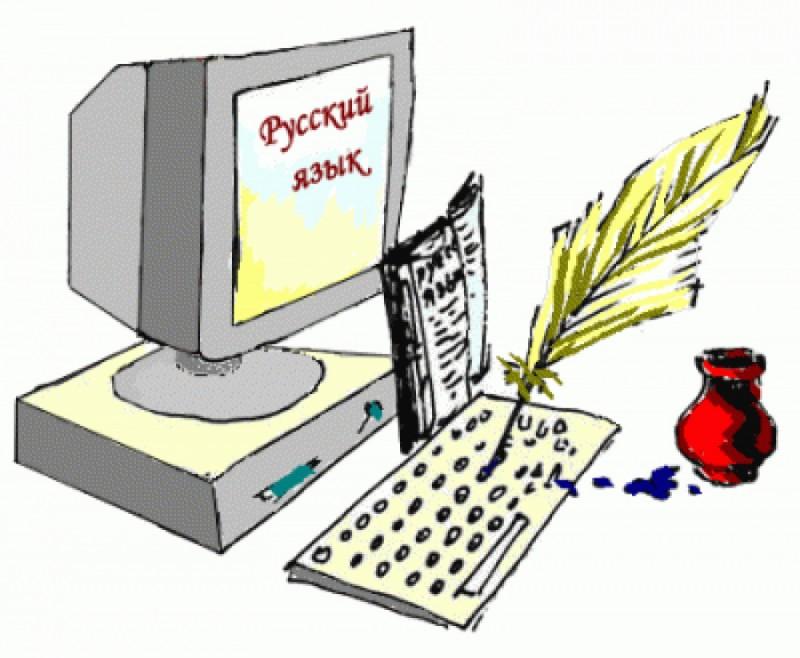 Русский язык завоевывает популярность в интернете