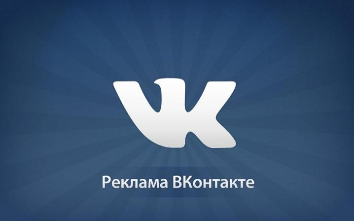 Открытый режим работы рекламной биржи «ВКонтакте»