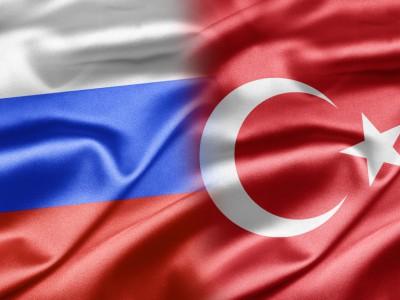 Новый уровень отношений между Россией и Турцией