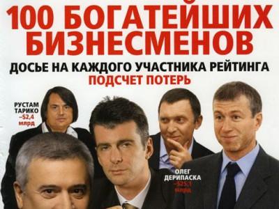 Обложка российского издания Forbes