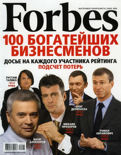 Журнал Forbes могут выставить на продажу