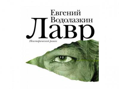 Обложка романа «Лавр»