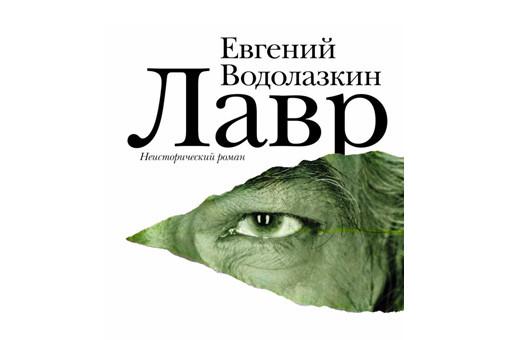 Самые «Большие книги» года