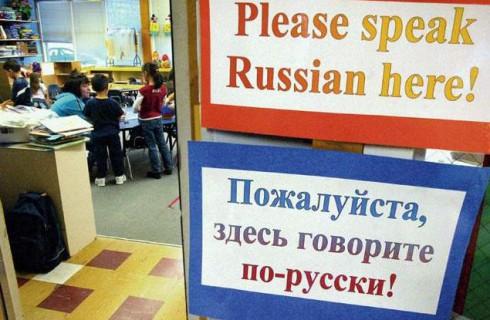 Русский язык станет официальным в Евросоюзе
