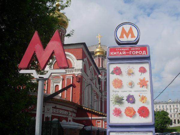 Какая станция московского метро самая грязная?