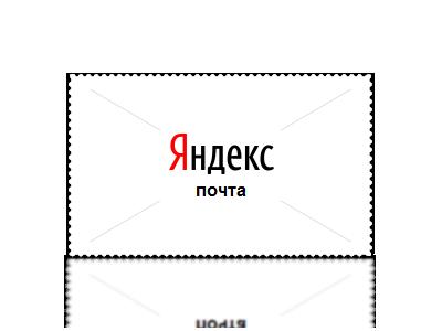Яндекс.Почта создала персонализированную новостную рассылку