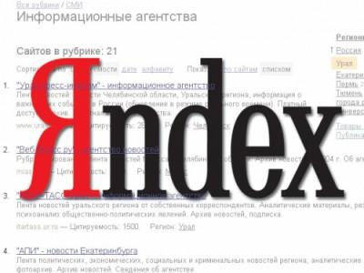Яндекс объявляет войну