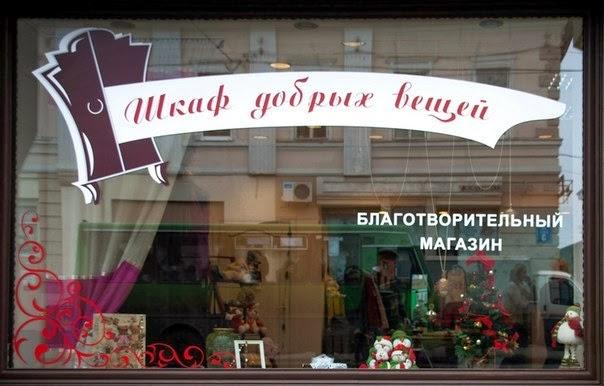 «Шкаф добрых вещей» появился в Харькове