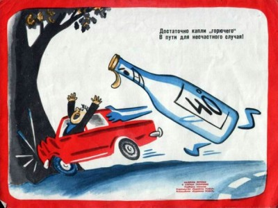 Употребление алкоголя вредно