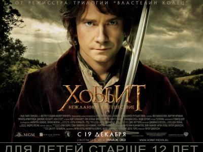 «Хоббит: Нежданное путешествие» самый пиратский фильм 2013 года