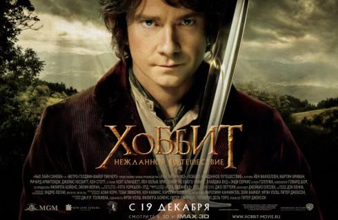 «Хоббит: Нежданное путешествие» — самый пиратский фильм 2013 года