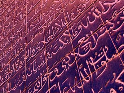 Домен на арабском языке