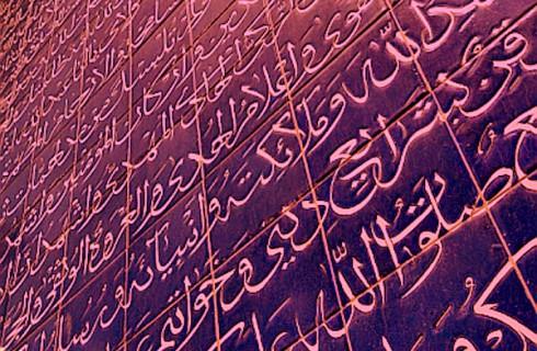 Говорим в Интернете по-арабски