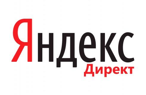 Средняя цена конверсии Яндекс.Директ