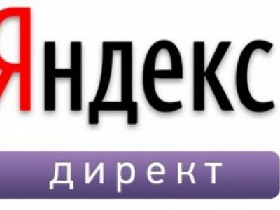 Минус-слова с Яндекс.Директ
