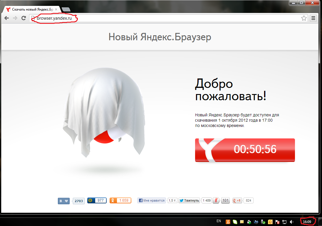 Хорош ли Яндекс.