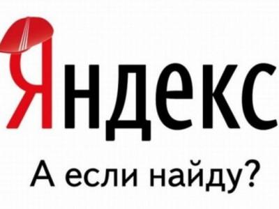 Поиск музыки Яндекс