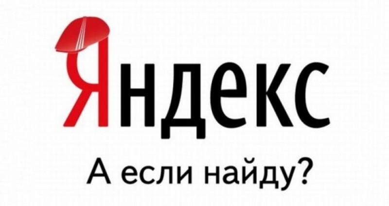Яндекс предложила новый способ поиска музыки