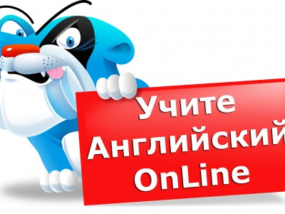 Английский язык online