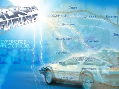 «Назад  в будущее», — DozoR