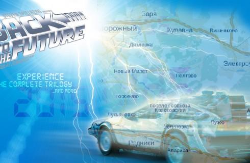 DozoR: «Назад  в будущее»