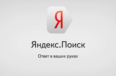 """Очередное нововведение """"Яндекса"""""""