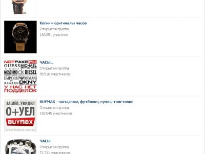 Раскрутка группы Vkontakte