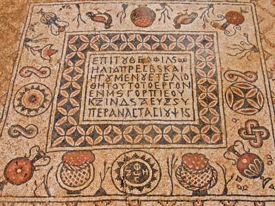 Древний израильский монастырь: пол, выложенный мозаикой