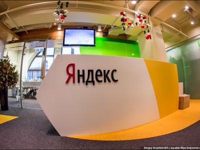 Отчет «Яндекс» стал известен