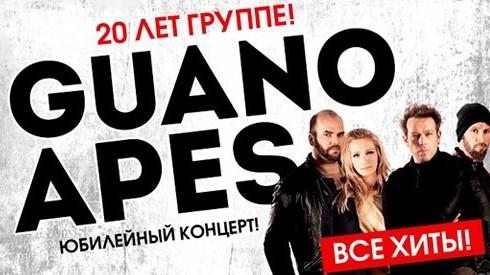 GUANO APES дает концерт в Москве