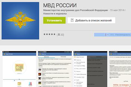 МВД выпустило свое мобильное приложение