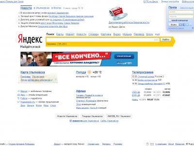 Обновления Яндекс.Директ