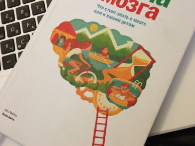 Книга «Правила мозга»