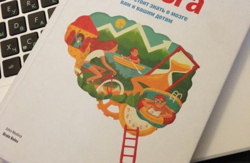 """""""Правила мозга"""", или Книга для желающих завоевать мир"""