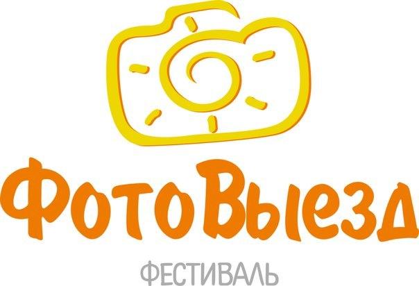 Фестиваль «ФотоВыезд»