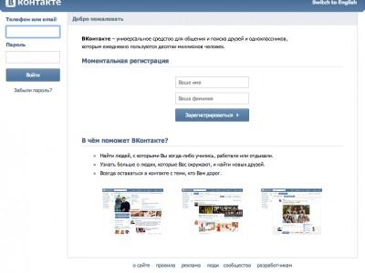 Защита аккаунтов ВКонтакте