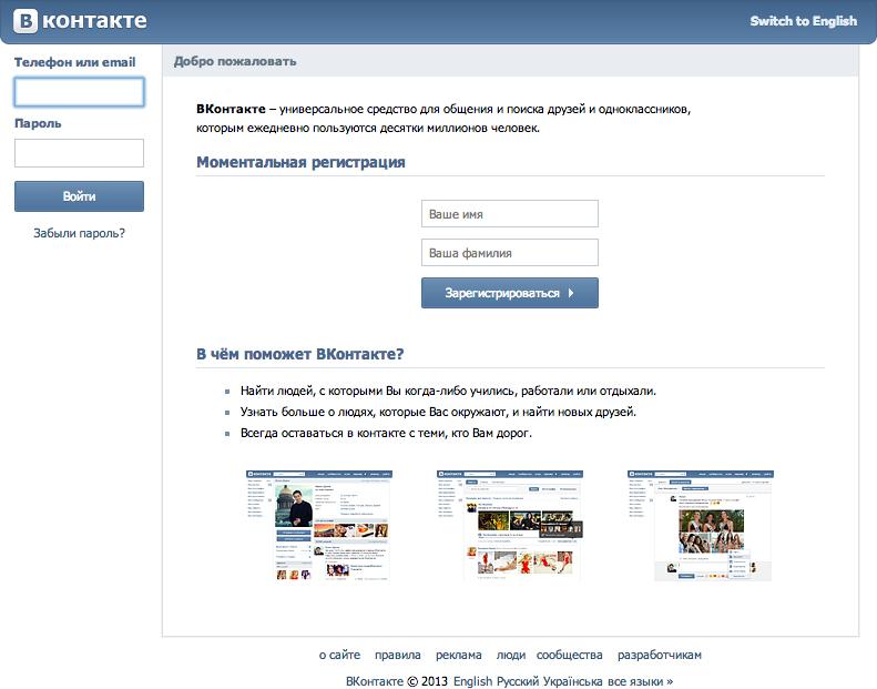 """""""ВКонтакте"""" усиливает защиту аккаунтов пользователей"""