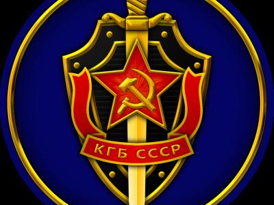 Файлы КГБ