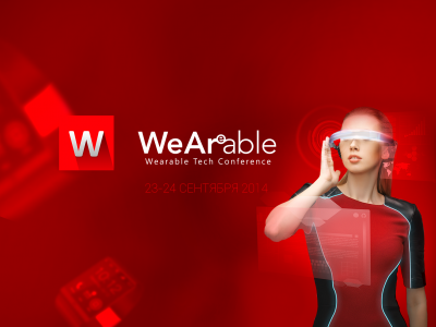 Носимые технологии на Wearable Tech Expo