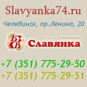 Отели в центре Челябинска