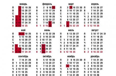Перечень праздничных дней 2015 года