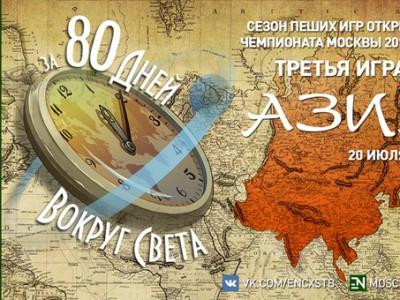Encounter: «За 80 дней вокруг света»